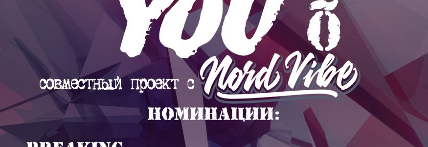 Nord Vibe is going to Petrozavodsk