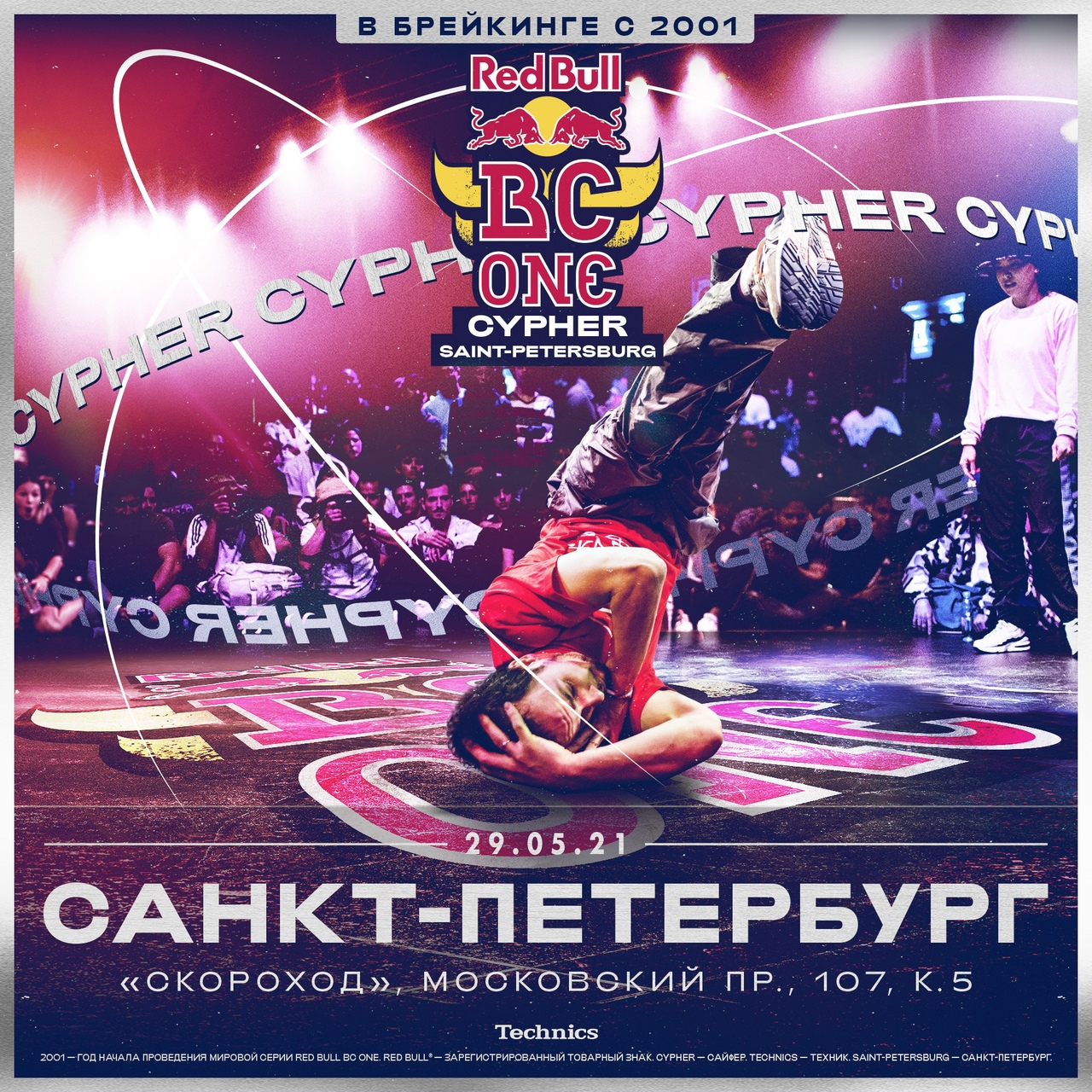 RED BULL BC ONE CYPHER ST.PETERSBURG UNDER SUPPORT OF NORD VIBE PROJECT!